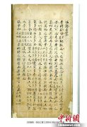 Imperial physician's manuscript valued at 200m yuan